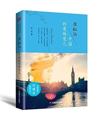 凌叔华:中国的曼殊斐儿.pdf