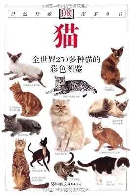 自然珍藏图鉴丛书:《猫》[平装].pdf