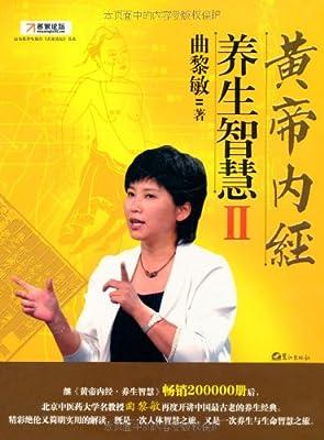 黄帝内经:养生智慧2.pdf