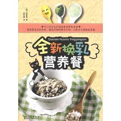 全新换乳营养餐.pdf