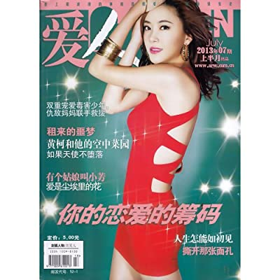 爱人杂志2013年7月上 你的恋爱的筹码.pdf
