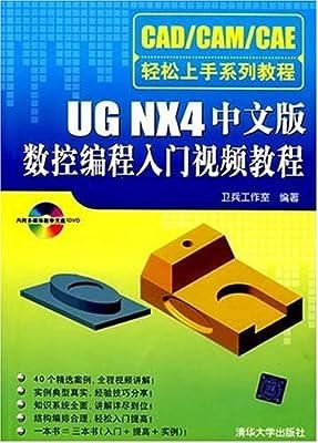 UG NX4中文版数控编程入门视频教程.pdf