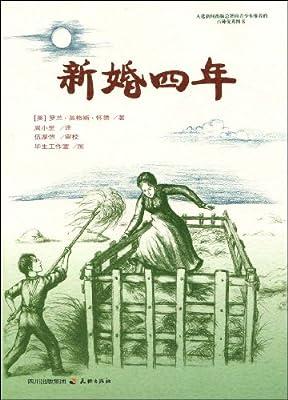 新婚四年.pdf