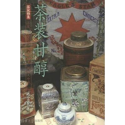 茶玩雅集:茶装甘醇.pdf