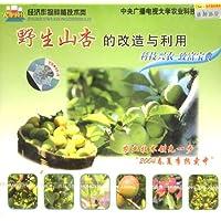经济作物种植技术类:野生山杏的改造与利用