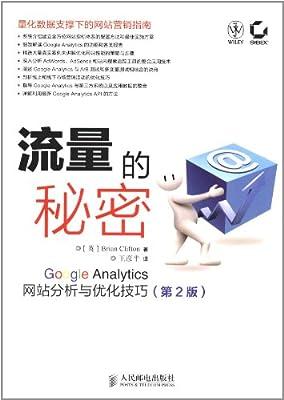 流量的秘密:Google Analytics网站分析与优化技巧.pdf