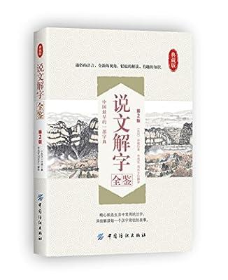 说文解字全鉴.pdf
