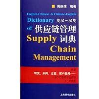 英汉汉英供应链管理词典