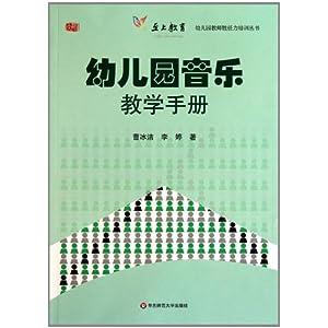 幼儿园音乐教学手册/曹冰洁-图书-亚马逊 [幼儿音乐]