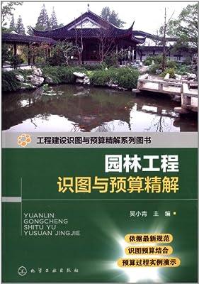工程建设识图与预算精解系列图书:园林工程识图与预算精解.pdf