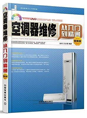 空调器维修从入门到精通.pdf