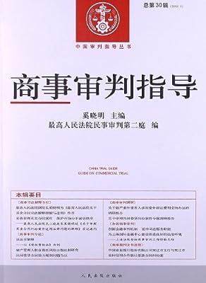 商事审判指导.pdf