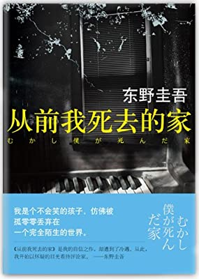 从前我死去的家:东野圭吾作品36.pdf