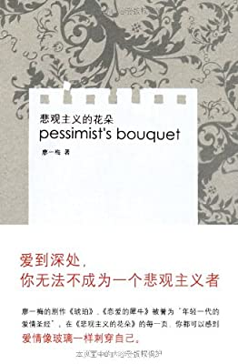 悲观主义的花朵.pdf