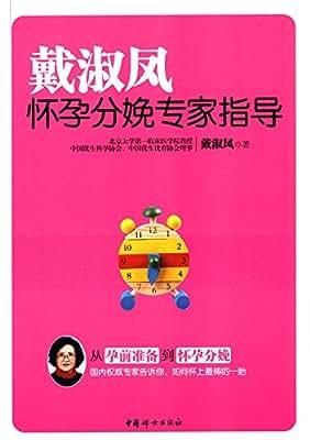 戴淑凤怀孕分娩专家指导.pdf