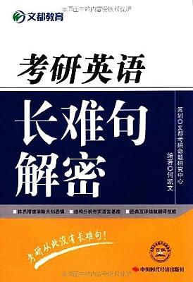 文都教育•考研英语长难句解密.pdf