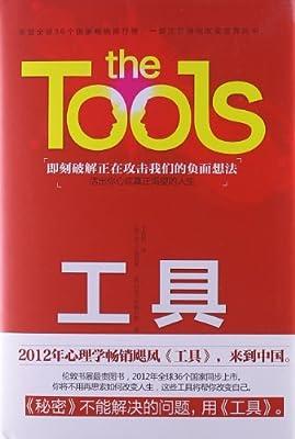 工具.pdf