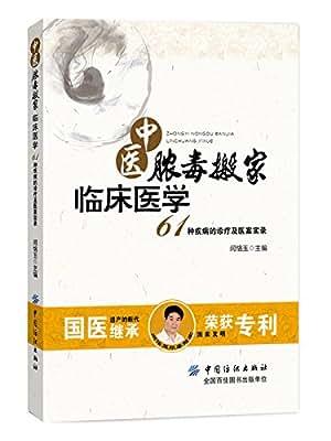 中医脓毒搬家临床医学:61种疾病的诊疗及医案实录.pdf