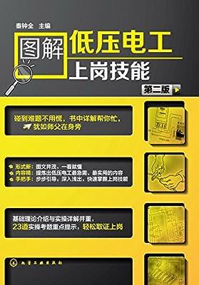 图解低压电工上岗技能.pdf