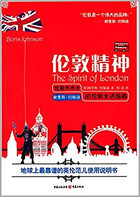 伦敦精神:伦敦市市长鲍里斯·约翰逊的伦敦生活指南.pdf