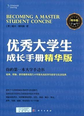 优秀大学生成长手册.pdf