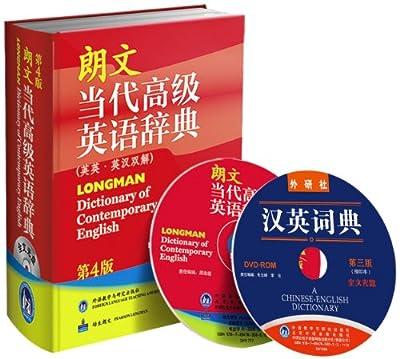 朗文当代高级英语辞典:英英•英汉双解.pdf