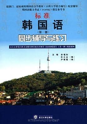 标准韩国语:同步辅导与练习.pdf