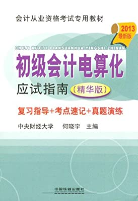 2013年会计从业资格考试专用教材:初级会计电算化应试指南.pdf