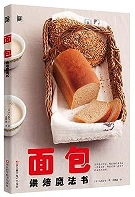 面包烘焙魔法书.pdf