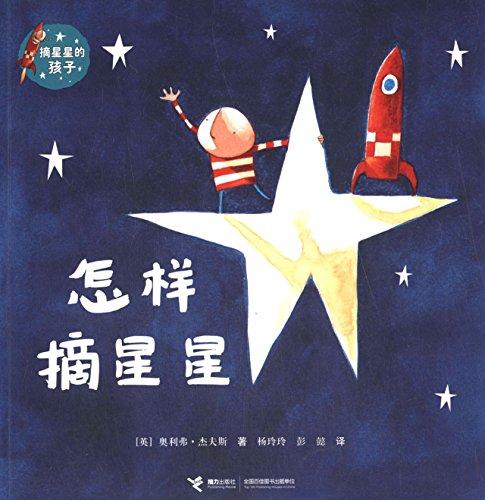摘星星的孩子:怎样摘星星