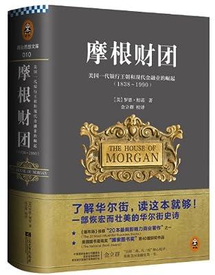 摩根财团:美国一代银行王朝和现代金融业的崛起.pdf