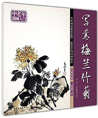 中老年国画入门:写意梅兰竹菊.pdf
