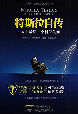 特斯拉自传:世界上最后一个科学先知.pdf