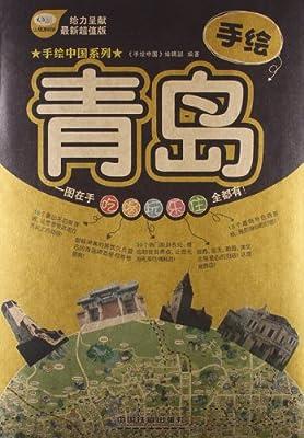 手绘青岛.pdf