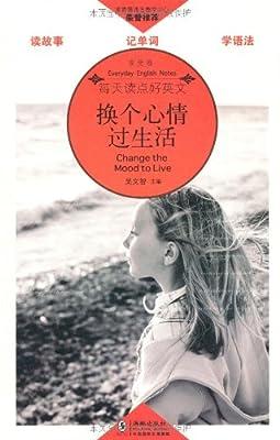 每天读点好英文•享受卷:换个心情过生活.pdf