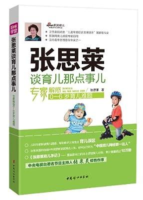 张思莱谈育儿那点事儿:专家解惑0~6岁育儿难题.pdf