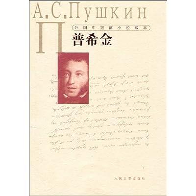 外国中短篇小说藏本 普希金
