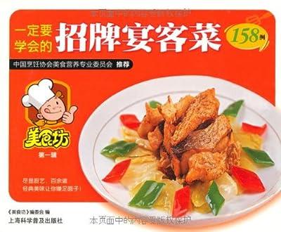 一定要学会的招牌宴客菜158例.pdf