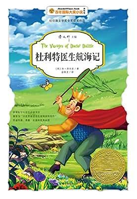 杜利特医生航海记-国际大奖小说.pdf