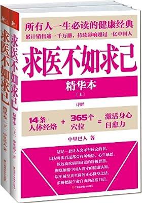求医不如求己精华本.pdf