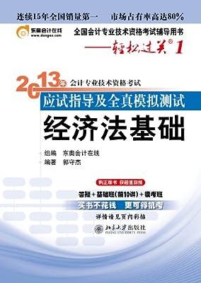 轻松过关1《2013年会计专业技术资格考试应试指导及全真模拟测试》经济法基础.pdf