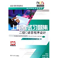 全国计算机等级考试上机考试习题集:二级C语言程序设计