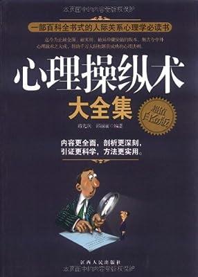 心理操纵术大全集.pdf