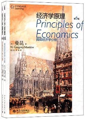 经济学原理:微观经济学分册+宏观经济学分册.pdf
