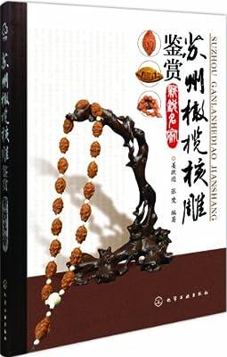 苏州橄榄核雕鉴赏:新锐名家.pdf