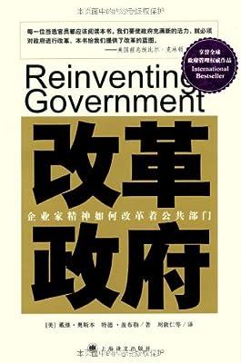 改革政府.pdf