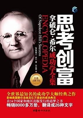 思考创富:拿破仑•希尔成功学全集.pdf