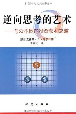 逆向思考的艺术:与众不同的投资获利之道.pdf