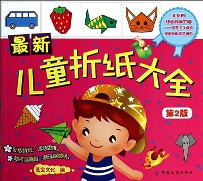 最新儿童折纸大全-第2版.pdf