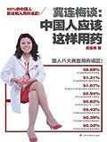 冀连梅谈:中国人应该这样用药-图片